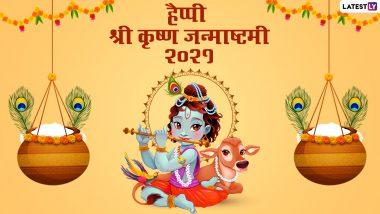 Krishna Janmashtami 2021: मनोवांछित फलों की प्राप्ति के लिए भगवान श्रीकृष्ण को अर्पित करें उनकी ये प्रिय वस्तुएं!
