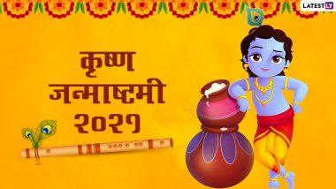 Happy Janmashthami 2021 HD Images: हैप्पी जन्माष्टमी! अपनों संग शेयर करें कान्हा के ये मनमोहक Photo Wishes, WhatsApp Status, GIF Greetings और वॉलपेपर्स