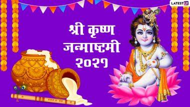 JANMASHTMI 2021: आज श्रीकृष्ण जन्मोत्सव पर ऐसे करें कृष्ण लला का स्नान-श्रृंगार एवं पूजा!