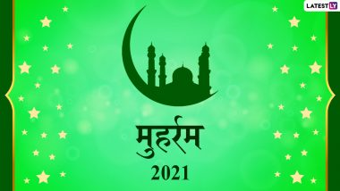Muharram 2021: मुहर्रम की शुरुआत पर ये Messages और Quotes भेजकर इमाम हुसैन की शहादत को करें याद