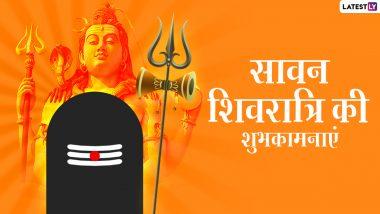 Sawan Shivratri 2021 Wishes: सावन शिवरात्रि पर अपनों संग शेयर करें ये हिंदी WhatsApp Stickers, Facebook Messages, Quotes, GIF Greetings और दें शुभकामनाएं