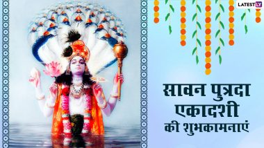 Sawan Putrada Ekadashi 2021 Wishes: सावन पुत्रदा एकादशी पर इन हिंदी WhatsApp Stickers, Facebook Messages, Quotes, GIF Images के जरिए दें शुभकामनाएं