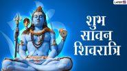 Sawan Shivratri 2021 Messages: सावन शिवरात्रि की बधाई! सगे-संबंधियों को भेजें ये हिंदी Quotes, WhatsApp Wishes, Facebook Greetings और GIF Images