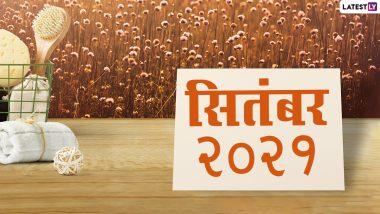 September 2021 Festival Calendar: सितंबर माह में पड़ने वाले व्रत, त्योहार और विशेष तिथियां! जानें कब पधारेंगे गणपति बप्पा!