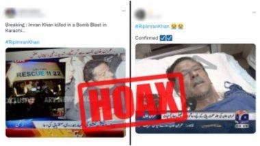 Imran Khan Death Hoax: Twitter पर ट्रेंड हुआ #RipImranKhan हैश टेग, जानिए इस खबर की सच्चाई