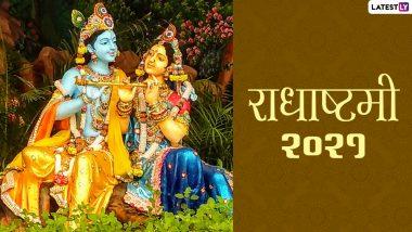 Radha Ashtami 2021: आज है राधा-अष्टमी? जानें राधा-कृष्ण के प्रेम का रहस्य? एवं कैसे और किस मुहूर्त में करें पूजा?