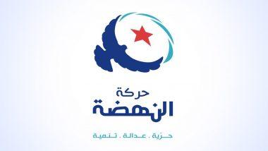 ट्यूनीशियाई इस्लामी पार्टी ने संविधान को निलंबित करने के प्रयासों को खारिज किया
