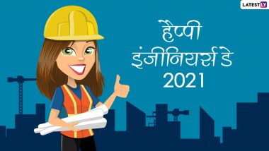 Engineers Day Wishes 2021: इंजीनियर्स डे पर ये विशेज WhatsApp Status, HD Images और Greetings के जरिए भेजकर दें शुभकामनाएं