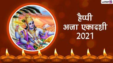 Aja Ekadashi 2021: कब है अजा एकादशी? जानें इसका महात्म्य, व्रत-पूजा की विधि, मुहूर्त एवं कथा! इस व्रत से हो जाते हैं सारे पाप नष्ट!