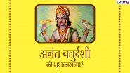 Anant Chaturdashi 2021 Messages: अनंत चतुर्दशी पर श्रीहरि के इन WhatsApp Stickers, Facebook Greetings, GIF Images के जरिए दें अपनों को शुभकामनाएं
