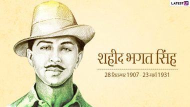 Bhagat Singh 114th Jayanti 2021: भगत सिंह के 114वीं वर्षगांठ की शुभकामनाएं, शेयर करें वीर सपूत के ये WhatsApp Stickers, Facebook Greetings, GIFs और वॉलपेपर्स