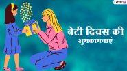 Daughter's Day 2021 Messages: डॉटर्स डे पर इन प्यार भरे हिंदी Quotes, WhatsApp Stickers, Facebook Greetings, GIF Images के जरिए दें बेटियों को शुभकामनाएं