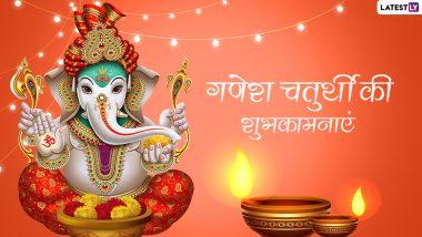 Ganesh Chaturthi 2021 Messages: गणेश चतुर्थी पर अपनों को इन हिंदी Quotes, WhatsApp Stickers, Facebook Greetings, GIF Images के जरिए दें शुभकामनाएं