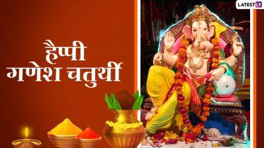 Ganesh Chaturthi 2021 Greetings: गणपती बाप्पा मोरया…गणेश चतुर्थी की इन हिंदी Facebook Messages, WhatsApp Wishes, Quotes, GIF Images के जरिए दें बधाई