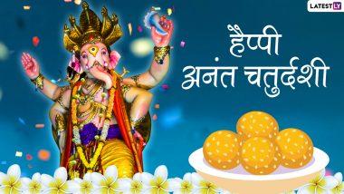 Anant Chaturdashi 2021 Wishes: हैप्पी अनंत चतुर्दशी! दोस्तों-रिश्तेदारों संग शेयर करें ये हिंदी Quotes, WhatsApp Status, Facebook Messages और GIF Greetings