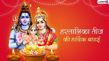 Hartalika Teej Wishes 2021: हरतालिका तीज पर ये शायरी HD Wallpapers, GIF Images और Greetings के जरिये भेजकर दें शुभकामनाएं