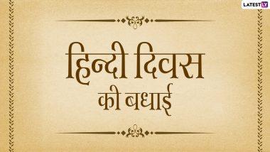 Hindi Diwas Messages 2021: हिंदी दिवस पर ये मैसेजेस HD Wallpapers, GIF Greetings और Images के जरिए भेजकर दें शुभकामनाएं