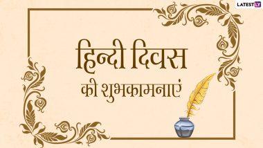 Hindi Diwas 2021 Wishes: हिंदी दिवस पर ये विशेज Greetings, WhatsApp Status, HD Images के जरिए भेजकर दें शुभकामनाएं
