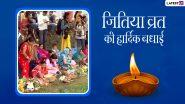 Jitiya Vrat 2021 Wishes & Images: हैप्पी जितिया व्रत! शेयर करें जीवित्पुत्रिका के ये शानदार WhatsApp Status, Facebook Greetings, GIF Photos और Wallpapers