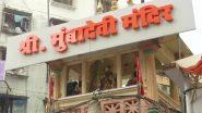 Maharashtra: राज्य में 7 अक्टूबर से खुलेंगे धार्मिक स्थल, जनता में खुशी