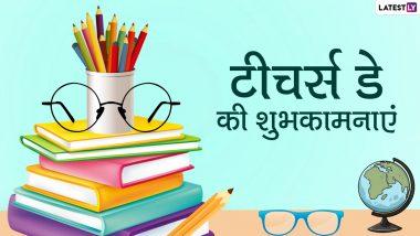 Happy Teacher's Day 2021 Wishes: टीचर्स डे पर इन प्यारे हिंदी WhatsApp Stickers, Facebook Messages, Quotes, GIF Greetings के जरिए जताएं अपने शिक्षकों का आभार