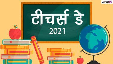 Teacher's Day 2021 HD Images: टीचर्स डे के इन आकर्षक GIFs, WhatsApp Stickers, Photo Wishes, Facebook Greetings, Wallpapers के जरिए दें शुभकामनाएं