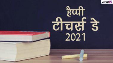 World Teacher's Day 2021: क्यों मनाया जाता है विश्व शिक्षक दिवस? जानें इसका इतिहास, महत्व एवं कैसे करते हैं सेलीब्रेशन!