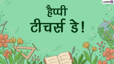 Teacher's Day 2021 Messages: हैप्पी टीचर्स डे! अपने शिक्षकों को इन हिंदी Quotes, WhatsApp Wishes, Facebook Greetings, GIF Images के जरिए दें बधाई