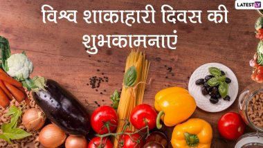World Vegetarian Day 2021 Wishes: विश्व शाकाहारी दिवस के मौके पर इन हिंदी Quotes, WhatsApp Stickers, Facebook Messages, GIF Images के जरिए दें शुभकामनाएं