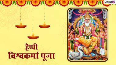 Vishwakarma Puja 2021 Messages: हैप्पी विश्वकर्मा पूजा! अपनों संग शेयर करें ये हिंदी Quotes, WhatsApp Status, Facebook Greetings, SMS और HD Images