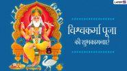 Vishwakarma Puja 2021 Wishes: विश्वकर्मा पूजा की इन शानदार हिंदी WhatsApp Stickers, Quotes, Facebook Messages, GIF Greetings के जरिए दें प्रियजनों को शुभकामनाएं