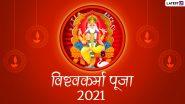 Vishwakarma Puja 2021 HD Images: विश्वकर्मा पूजा के खास अवसर पर इन WhatsApp Wishes, GIF Greetings, Photo Messages, Wallpapers के जरिए दें सबको बधाई