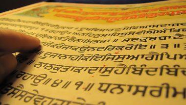 Sri Guru Granth Sahib Ji Parkash Utsav 2021 Quotes: श्री गुरु ग्रंथ साहिब जी का 471वां प्रकाश उत्सव, इस अवसर पर पढ़ें ये 5 शबद