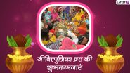 Jivitputrika Vrat 2021 Messages: जीवित्पुत्रिका व्रत की इन हिंदी WhatsApp Stickers, Facebook Greetings, GIF Images, Quotes के जरिए दें शुभकामनाएं