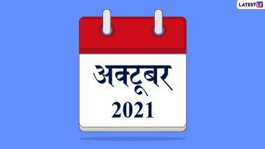 October 2021 Calendar: अक्टूबर महीने में मनाए जाएंगे कई बड़े व्रत और त्योहार, देखें पूरी लिस्ट