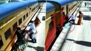 Video: चलती ट्रेन में चढ़ने के दौरान नीचे गिरी बुजुर्ग महिला, यात्रियों ने ऐसे बचाई जान