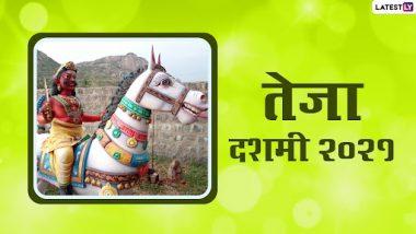 Teja Dashami 2021: क्यों मनायी जाती है तेजा दशमी, जानें इस दिन का महत्व