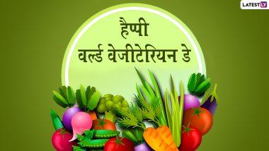 World Vegetarian Day 2021 Messages: हैप्पी वर्ल्ड वेजीटेरियन डे! शेयर करें ये हिंदी WhatsApp Status, Facebook Greetings, Quotes, GIF Images और वॉलपेपर्स