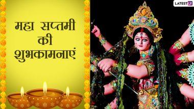 Maha Saptami 2021 Wishes: महा सप्तमी पर ये हिंदी Greetings और HD Wallpapers भेजकर दें शुभकामनाएं