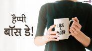 Happy Boss Day Messages 2021: राष्ट्रीय बॉस दिवस पर ये हिंदी मैसेजेस HD Wallpapers और  Greetings के जरिए भेजकर दें शुभकामनाएं