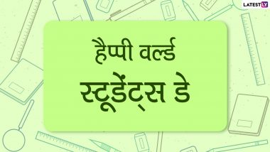 Happy World Students Day 2021: विश्व विद्यार्थी दिवस पर ये हिंदी Quotes, HD Wallpapers और Greetings के जरिये भेजकर दें शुभकामनाएं
