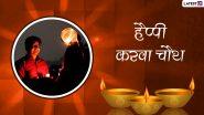 Happy Karwa Chauth 2021 Greetings: करवा चौथ पर ये हिंदी ग्रीटिंग्स HD Wallpapers और GIF Images भेजकर दें शुभकामनाएं