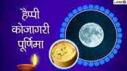 Happy Kojagiri Purnima 2021: कोजागरी पूर्णिमा पर ये हिंदी ग्रीटिंग्स HD Wallpapers और GIF Images के जरिये भेजकर दें शुभकामनाएं
