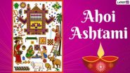 Ahoi Ashtami 2021: कब है अहोई अष्टमी? इस दिन पुत्र-प्राप्ति के लिए माएं रखती हैं व्रत! एकमात्र व्रत, जिसमें तारों को अर्घ्य देने की है प्रथा!