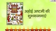 Ahoi Ashtami 2021 Wishes: अहोई अष्टमी पर अपनों को इन हिंदी Quotes, WhatsApp Stickers, Facebook Messages, GIF Greetings, Images के जरिए दें शुभकामनाएं
