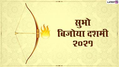 Subho Bijoya Dashami 2021 Greetings: अपनों से कहें सुभो बिजोया दशमी, शेयर करें ये WhatsApp Stickers, Facebook Messages, HD Photos और वॉलपेपर्स