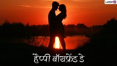 Boyfriend's Day 2021 Wishes: बॉयफ्रेंड डे पर इन प्यार भरे हिंदी Quotes, WhatsApp Stickers, Facebook Messages, GIF Greetings के जरिए अपने प्रेमी को स्पेशल फील कराएं