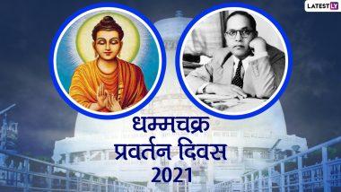 Dhammachakra Pravartan Day 2021 HD Images: धम्मचक्र प्रवर्तन दिवस पर इन हिंदी WhatsApp Stickers, Facebook Messages, GIF Greetings, Wallpapers के जरिए दें शुभकामनाएं