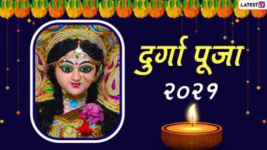 Durga Puja 2021 HD Images: मां दुर्गा के इन मनमोहक WhatsApp Wishes, Photo SMS, GIF Greetings, Wallpapers के जरिए दें दुर्गा पूजा की हार्दिक बधाई
