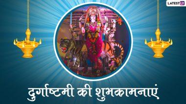 Durga Ashtami 2021 Messages: दुर्गाष्टमी पर इन भक्तिमय हिंदी WhatsApp Wishes, Quotes, Facebook Greetings, GIF Images के जरिए दें सबको शुभकामनाएं
